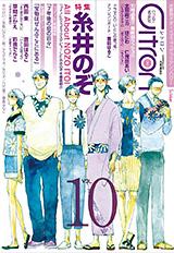 〜恋愛男子ボーイズラブコミックアンソロジー〜Citron VOL.10