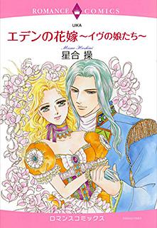 エデンの花嫁〜イヴの娘たち〜