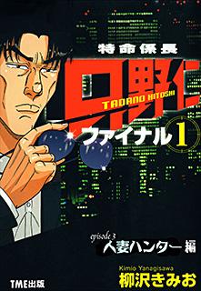 「特命係長 只野仁 ファイナル1」 Episode3 人妻ハンター編 [フルカラー版]