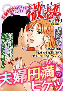 微熱vol.19 夫婦円満のヒケツ