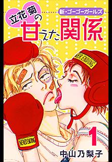 立花菊の甘えた関係(1)