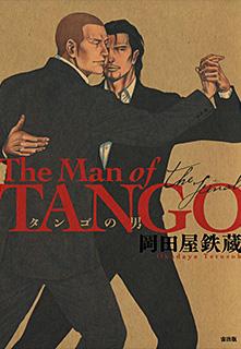 タンゴの男 ザ・ファイナル