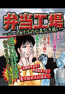 弁当工場〜パート女たちの仁義なき戦い〜