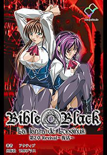 新・Bible Black 第2章 Revival〜復活〜 [フルカラー版]