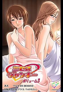 ミセスジャンキー vol.3 [フルカラー版]