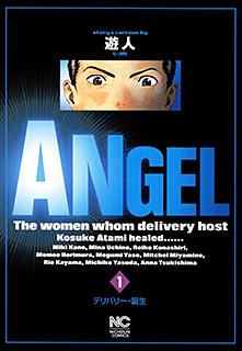 ANGEL 第1巻