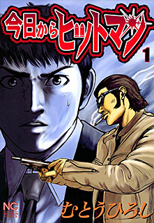今日からヒットマン 第1巻