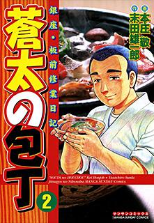 蒼太の包丁 第2巻
