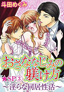 おさななじみの躾け方〜淫らな同居性活〜★SP 第3巻