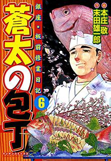 蒼太の包丁 第6巻
