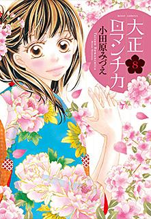 大正ロマンチカ 第8巻