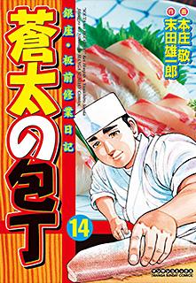蒼太の包丁 第14巻