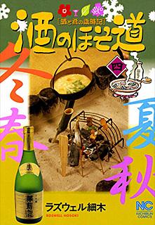 酒のほそ道 第4巻