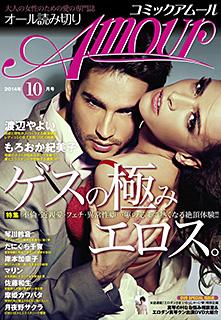 コミック・アムール 2014年10月号
