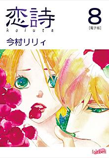 恋詩(8)
