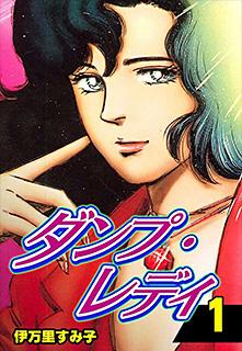 ダンプ・レディ 第1巻