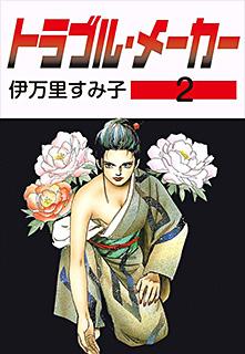 トラブル・メーカー 第2巻