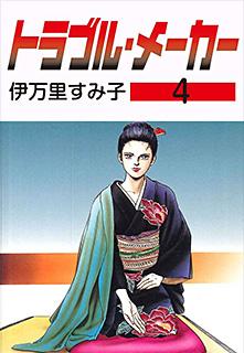 トラブル・メーカー 第4巻