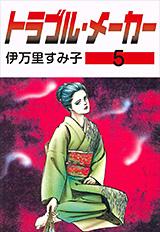 トラブル・メーカー 第5巻