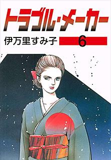 トラブル・メーカー 第6巻