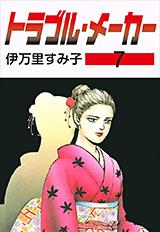 トラブル・メーカー 第7巻