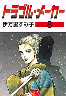 トラブル・メーカー 第8巻