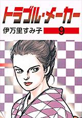 トラブル・メーカー 第9巻