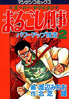 まるごし刑事 第2巻