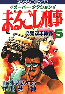 まるごし刑事 第5巻