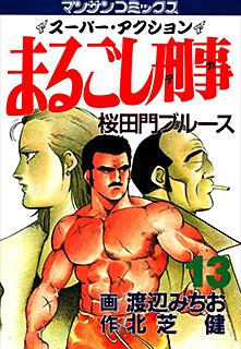まるごし刑事 第13巻