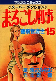 まるごし刑事 第15巻