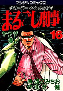 まるごし刑事 第16巻