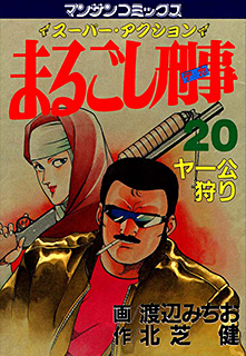 まるごし刑事 第20巻