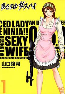 奥さまは女スパイ 第1巻
