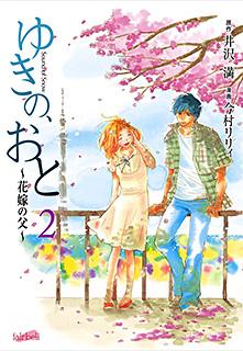 ゆきの、おと〜花嫁の父〜 第2巻