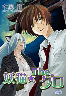 妖猫☆The.クロ(1)