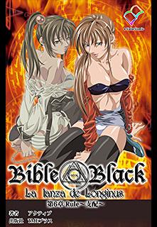 新・Bible Black 第6章 [フルカラー版]