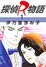 探偵R物語 第1巻