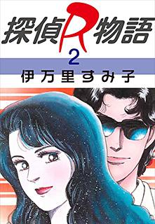 探偵R物語 第2巻