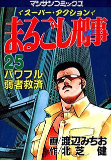 まるごし刑事 第25巻