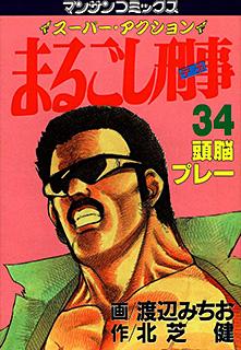 まるごし刑事 第34巻