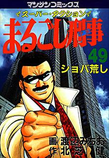 まるごし刑事 第49巻