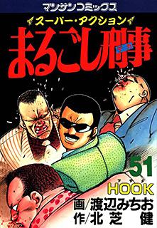 まるごし刑事 第51巻