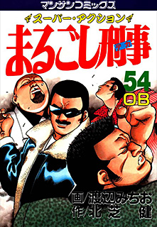 まるごし刑事 第54巻