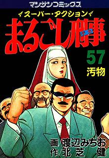 まるごし刑事 第57巻