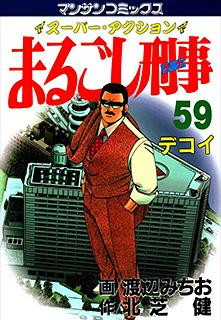 まるごし刑事 第59巻