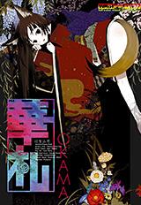 �ڻ�-NEW DIGITAL EDITION-/OKAMA����