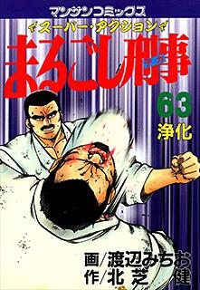 まるごし刑事 第63巻
