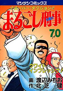 まるごし刑事 第70巻