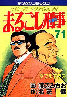 まるごし刑事 第71巻